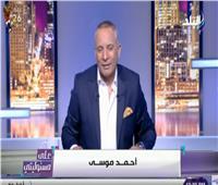 فيديو| تعليق أحمد موسى على عدم حضور مجلس إدارة الأهلي نهائي الكونفدرالية
