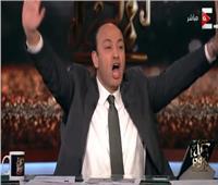 عمرو أديب بعد فوز الزمالك بالكونفدرالية: «الحمد لله يا رب جبرت خاطر الناس»