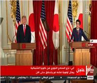 بث مباشر| مؤتمر صحفي للرئيس الأمريكي ورئيس وزراء اليابان بطوكيو