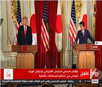 فيديو| رئيس وزراء اليابان: علاقاتنا مع أمريكا قوية وأظهرنا للعالم الشراكة بين البلدين