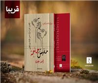 «الهالة» تصدر ديوان «مفيش حاجة» ل أحمد مجدي