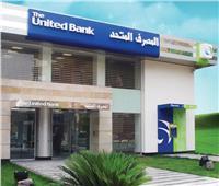 المصرف المتحد يطلق خدمة «يو بي دايموند» لكبار العملاء بـ9 فروع