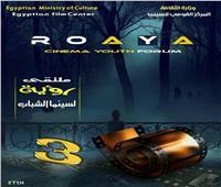 اليوم .. توزيع جوائز ملتقى رؤية لسينما الشباب
