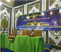 تفاصيل «زكاة الفطر» في ندوة ملتقى الفكر الإسلامي بالحسين