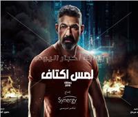لمس أكتاف 24.. حنان مطاوع تكتشف خديعة فتحى عبد الوهاب