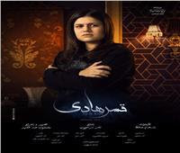 ديانا هشام: دخلت مصحة نفسية للإدمان من أجل «قمر هادي»