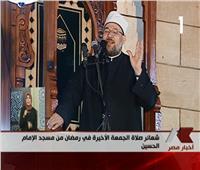 فيديو| وزير الأوقاف في خطبة الجمعة: رمضان شهر البر والصلة