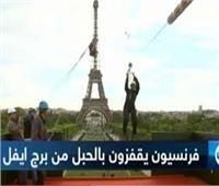 فيديو| فرنسيون يقفزون بالحبل من أعلى برج إيفل