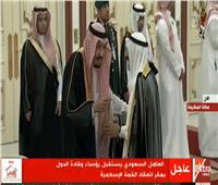 بث مباشر| العاهل السعودي يستقبل رؤساء الدول بمقر انعقاد القمة الإسلامية