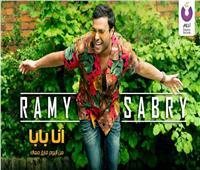 طرح أولى أغنيات ألبوم رامى صبرى بعنوان «أنا بابا» في عيد الفطر