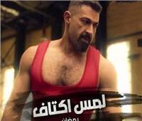 الحلقة 27 لـ«لمس أكتاف»: ياسر جلال يساعد الشرطة في القبض على فتحي عبدالوهاب