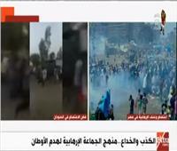 فيديو  سمير راغب: الإخوان يفعلون بالسودان ما فعلوه في مصر