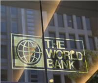 البنك الدولي: 5.5% معدل نمو الاقتصاد المصري العام المالي الحالي