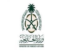 السعودية تدين الهجوم الإرهابي على نقطة تفتيش بمدينة العريش