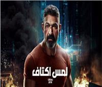 حوار| ياسر جلال: هدفي إسعاد جمهوري.. وهذا سر ابتعادي عن السينما