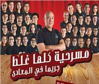 صور| «مسرحية كلها غلط».. أشرف عبد الباقي «كامل العدد» في العيد