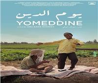 «يوم الدين» يفوز بجائزة أفضل ممثل بمهرجان الفنون السمعية البصرية البوروندي