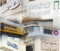 غدا.. البنوك تستأنف عملها عقب انتهاء العطلات الرسمية