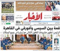 «الأخبار»| قمة بين السيسي وأفورقي في القاهرة