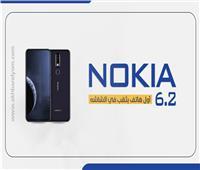 إنفوجراف | Nokia 6.2.. أول هاتف بثقب فى الشاشة