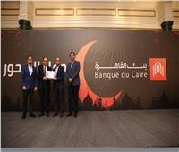 بنك القاهرة يكرم العاملين المتميزين