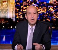 فيديو| عمرو أديب معلقا على بيان الجبلاية: «ننتظر رد الأهلي»