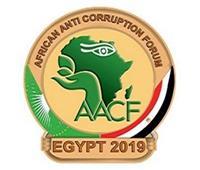 55 دولة تشارك في المنتدى الأفريقي لمكافحة الفساد.. غدًا