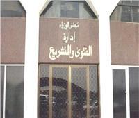 الفتوى والتشريع: الجامعات هيئات عامة معفاة من الرسوم القضائية