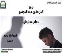 «المراهقون في المجتمع»ندوة في مكتبة المستقبل