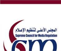 «الأعلى للإعلام» يضع ضوابط عمل البرامج الدينية والرياضية والطبية
