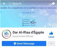 الإفتاء تكمل مسيرتها في الوصول لكل العالم.. صفحة جديدة بـ«الفرنسية»