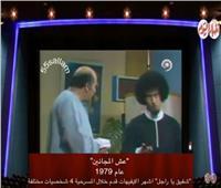 فيديو| أشهر «إيفيهات وقفشات» الفنان محمد نجم