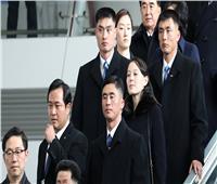 شقيقة زعيم كوريا الشمالية تزور المنطقة منزوعة السلاح بين الكوريتين