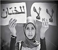 غدا.. إطلاق حملة للقضاء على ختان الإناث بالمنوفية