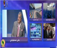فيديو عزمي: البنية التحتية سبب رئيسي لاختيار مصر لاستضافة كأس الأمم الأفريقية