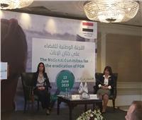 عزة عشماوي: مصر تجدد التزامها بحماية الإناث من انتهاك اجسادهن
