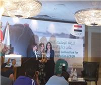 تكريم السفيرة مشيرة خطاب على جهودها في التصدي لختان الفتيات