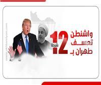 إنفوجراف| واشنطن «تعسف» طهران بـ12 شرطا