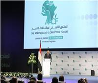 ننشر تفاصيل الجلسة الختامية لـ«المنتدى الإفريقي لمكافحة الفساد»