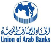 مصر تستضيف ملتقى مصرفيًا دوليًا يناقش غسيل الأموال وتمويل الإرهاب