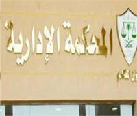 السبت.. المحكمة الإدارية العليا تفصل في طعن حل حزب البناء والتنمية