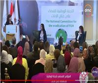 شاهد|مشيرة خطاب: الجهود الوطنية وراء مناهضة جريمة ختان الإناث