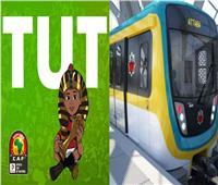 فيديو| المترو: مد التشغيل لساعة إضافية خلال بطولة أمم أفريقيا