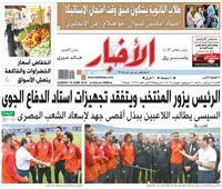 «الأخبار»| انخفاض أسعار الخضراوات والفاكهة ينعش الأسواق