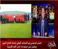 فيديو| قبل «أمم أفريقيا».. رسالة من عمرو أديب للجماهير المصرية