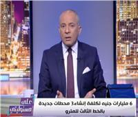 أحمد موسى: تكلفة الخط الثالث للمترو 97 مليار جنيه.. فيديو