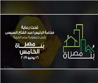 اليوم| انطلاق ملتقى «بناة مصر» لاستعراض مخططات قطاع البناء والتشييد