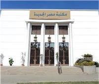 «المشكلات العملية لاتحاد الشاغلين» فى ندوة بمكتبة مصر الجديدة