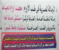 مشعل «طبيب الغلابة».. يفتح عيادته «مجانًا» لمرضى الأورام