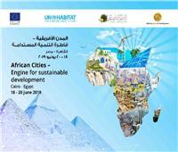 «المدن الأفريقية قاطرة التنمية المستدامة» مؤتمرًا دوليًا للتنمية المحلية.. غدًا